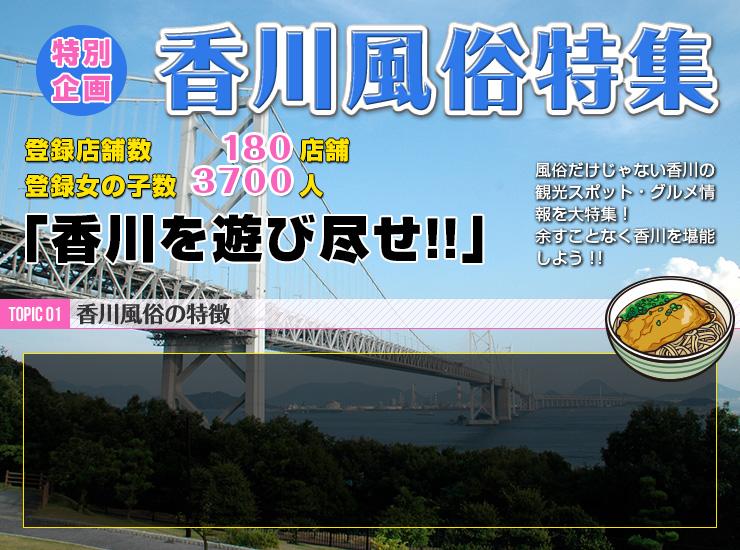 TOPIC01 香川風俗の特徴