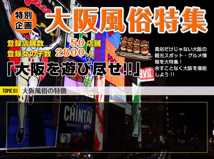 TOPIC01 大阪風俗の特徴