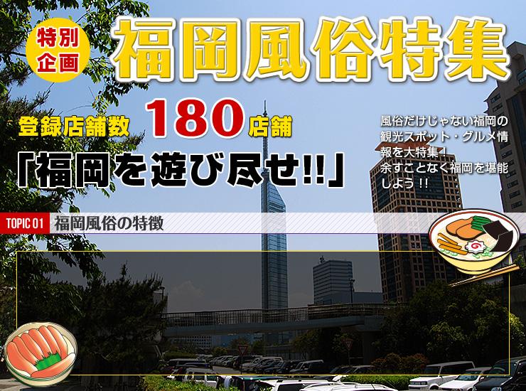 TOPIC01 福岡風俗の特徴