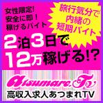 あつまれ.TV