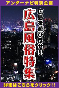 広島風俗特集