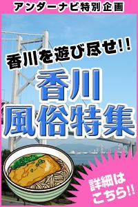 香川風俗特集
