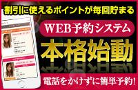 web予約システム