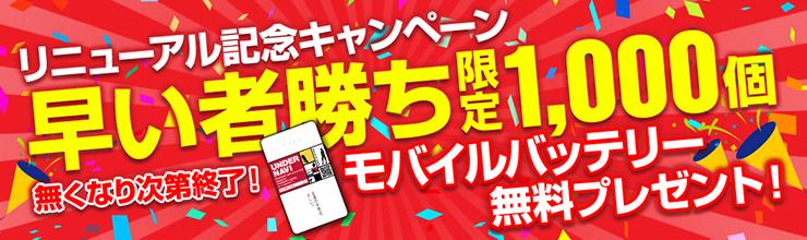リニューアル記念キャンペーン早い者勝ち限定1,000個モバイルバッテリー無料プレゼント!