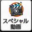 スペシャル動画