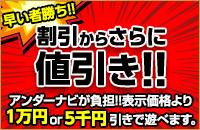 早い者勝ち!!アンダーナビが負担!!表示価格より1万円or5千円引きで遊べます。割引からさらに値引き!!