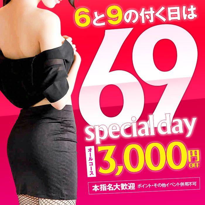 【特典満載】69 SPECIAL DAY!!