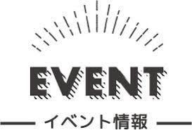 6月グループ合同イベント