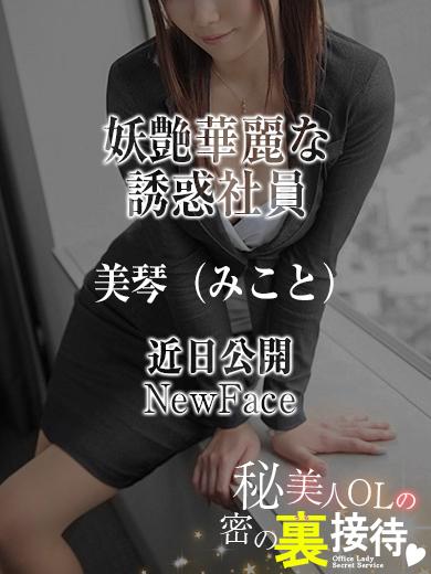 美琴(みこと)(オールオプション無料!美人OLの秘密の裏接待)