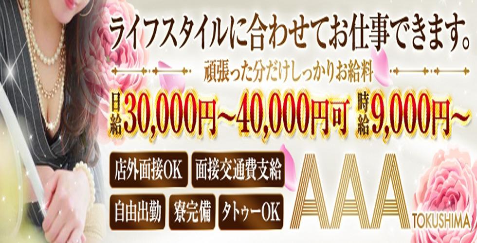AAA(徳島市デリヘル)