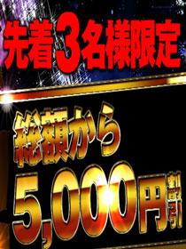 【激熱イベント】全コースで5000円割引(人妻デリヘル 艶女)