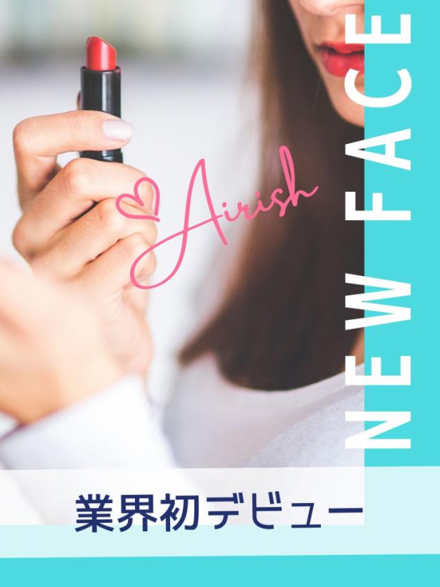 ☆業界初☆千秋-ちあき-☆(Airish(アイリッシュ))