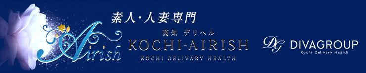 Airish(アイリッシュ)(高知市 デリヘル)