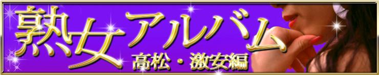 熟女アルバム高松・激安編(高松 デリヘル)