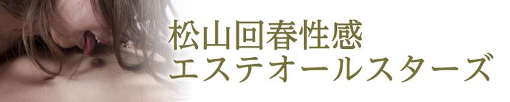 松山回春性感エステオールスターズ(松山 エステ・性感(出張))