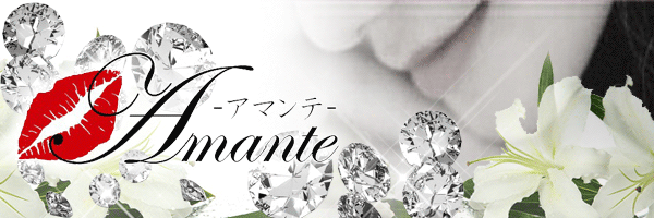 Amante(アマンテ)~大人の密会~