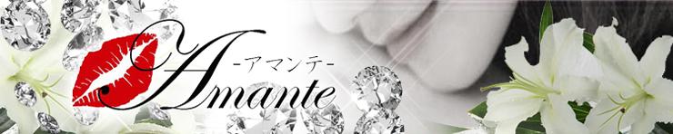 Amante(アマンテ)~大人の密会~(高知市 デリヘル)