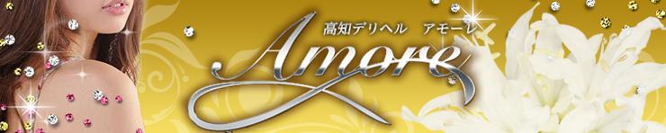 Amore(アモーレ)初恋のトキメキ(高知市 デリヘル)