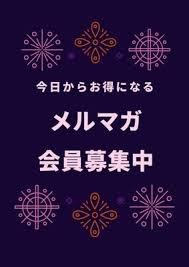 只今募集中です(^_-)-☆(@nation 松山店)