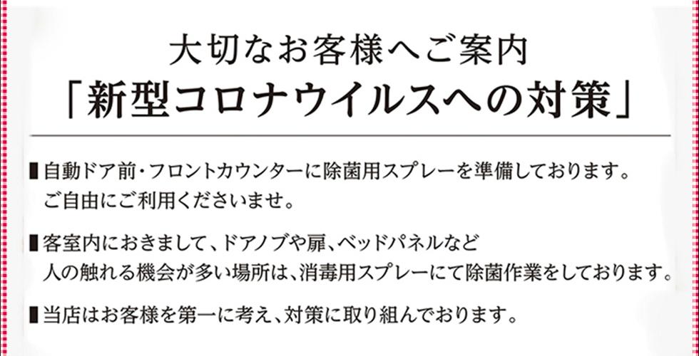 @nation 松山店(松山ファッションヘルス)