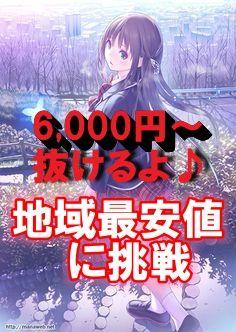 西讃 AneDol(アネドル)