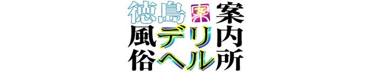徳島風俗デリヘル案内所