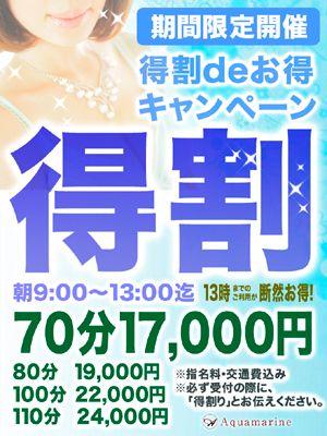 30日(金)得割☆開催♪