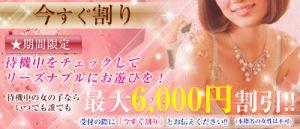 ★今すぐ割り 最大6,000円割引♪