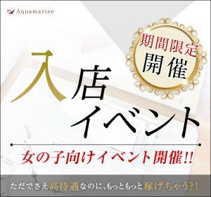『秋の入店イベント』