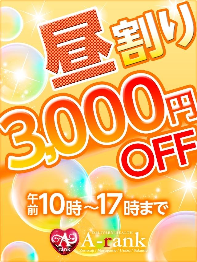 ☆昼割り\3.000 OFF!(A-rank(善通寺・丸亀・宇多津・坂出))