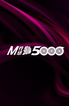M性感5000の遊び方(アロマ5000)