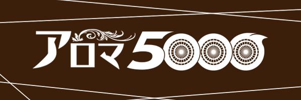 アロマ5000