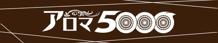 アロマ5000(高松 エステ・性感(出張))