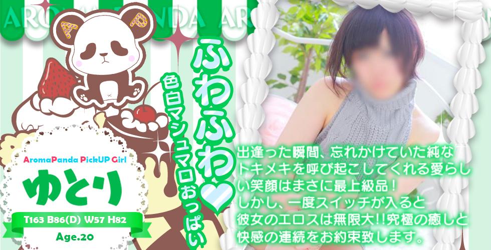 アロマぱんだ高松(高松エステ・性感(出張))