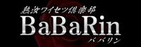 熟女ワイセツ倶楽部 BaBaRin