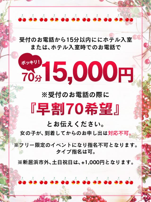 早割70分15000円ポッキリ♪(50kg未満限定!! 美-ing 新居浜)