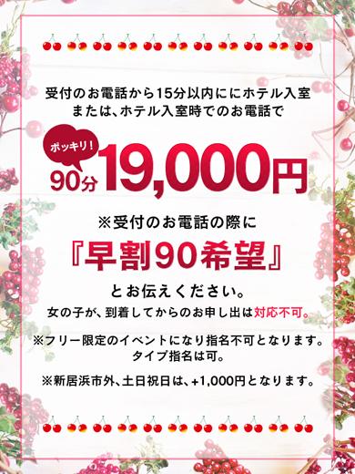 早割90分19000円ポッキリ♪(50kg未満限定!! 美-ing 新居浜)
