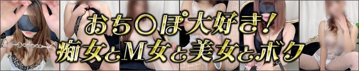 おち〇ぽ大好き!痴女とM女と美女とボク(高松 デリヘル)