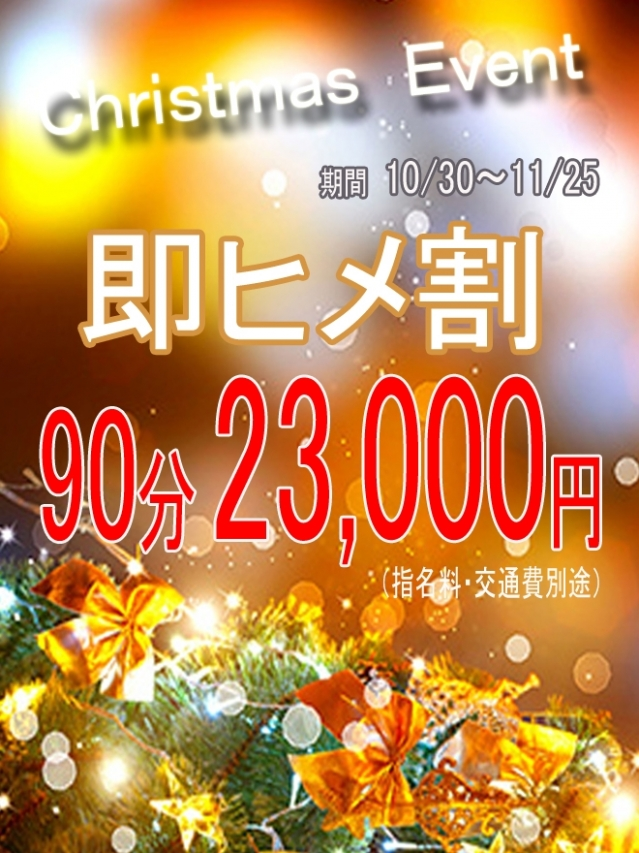 即ヒメ割90★クリスマスイベント(☆素肌密着☆泡洗体『Bubbly』新居浜店)