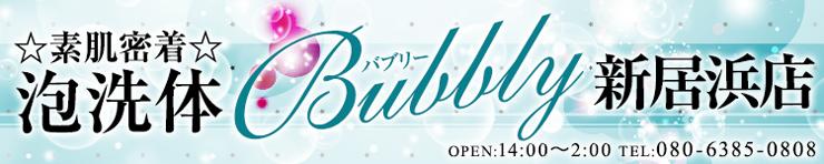 ☆素肌密着☆泡洗体『Bubbly』新居浜店(新居浜 デリヘル)