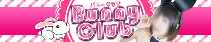 バニークラブ