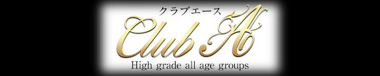 Club A(高松 デリヘル)