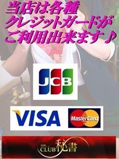 カードご利用出来ます♪(クラブ秘書)