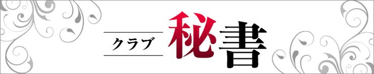 クラブ秘書(高松 ソープランド)