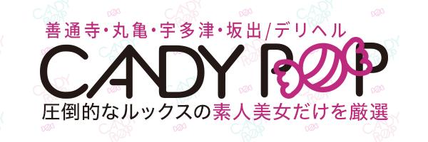 キャンディポップ(善通寺、丸亀、宇多津、坂出)