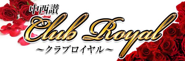 中西讃CLUB ROYAL