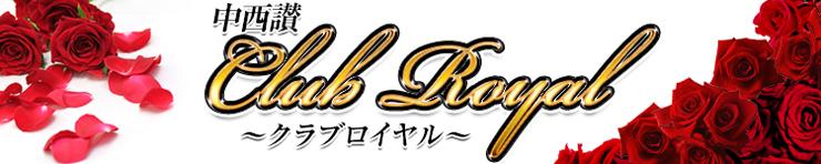 中西讃CLUB ROYAL(善通寺 デリヘル)