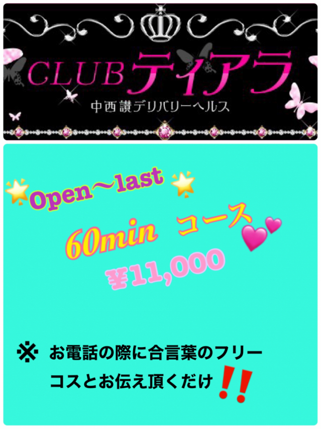 ★フリーコース★(CLUB ティアラ)