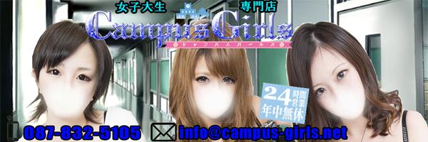 女子大生専門店 Campus Girls(キャンパスガールズ)
