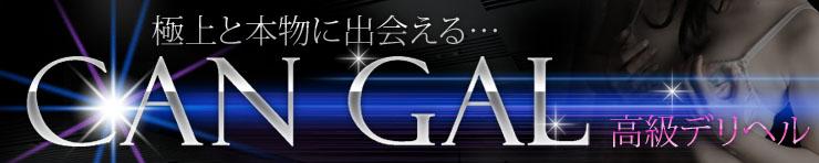 高松高級デリヘル CAN GAL